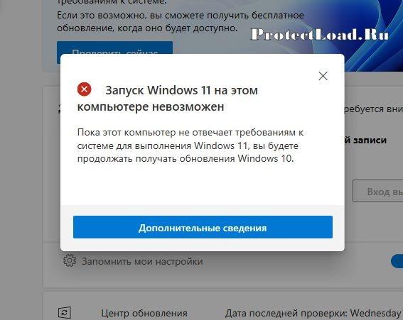 Этот компьютер не может работать с Windows 11