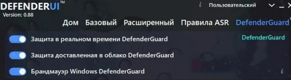 DefenderUI Windows